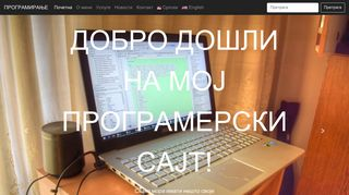 Izgled web sajta na računaru